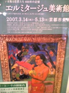 エルミタージュ美術館展